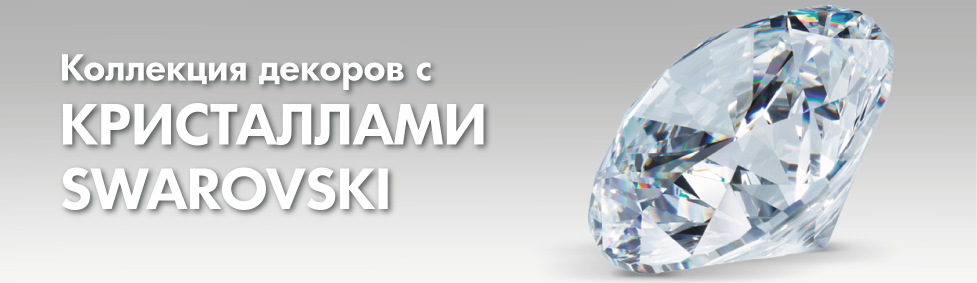 Swarovski_text